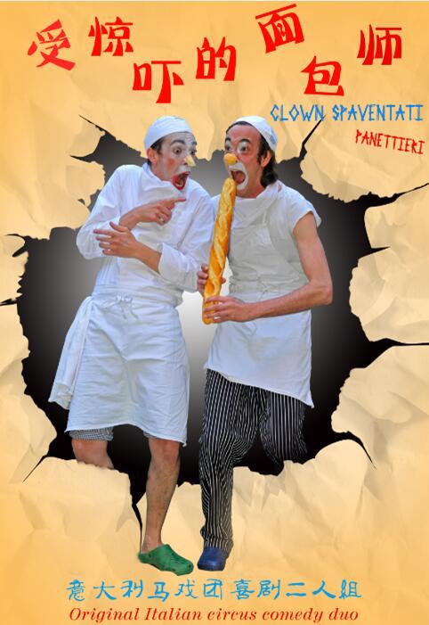 意大利马戏团喜剧二人组《受惊吓的面包师》