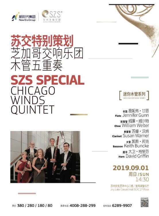 蘇州交響樂團特别策劃——芝加哥交響樂團木管五重奏