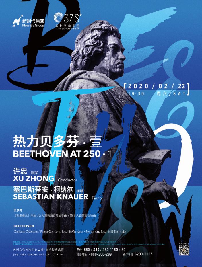 苏州交响乐团2019-20音乐季 热力贝多芬·壹【延期】