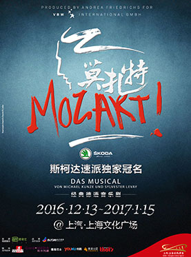 经典德语音乐剧《莫扎特》