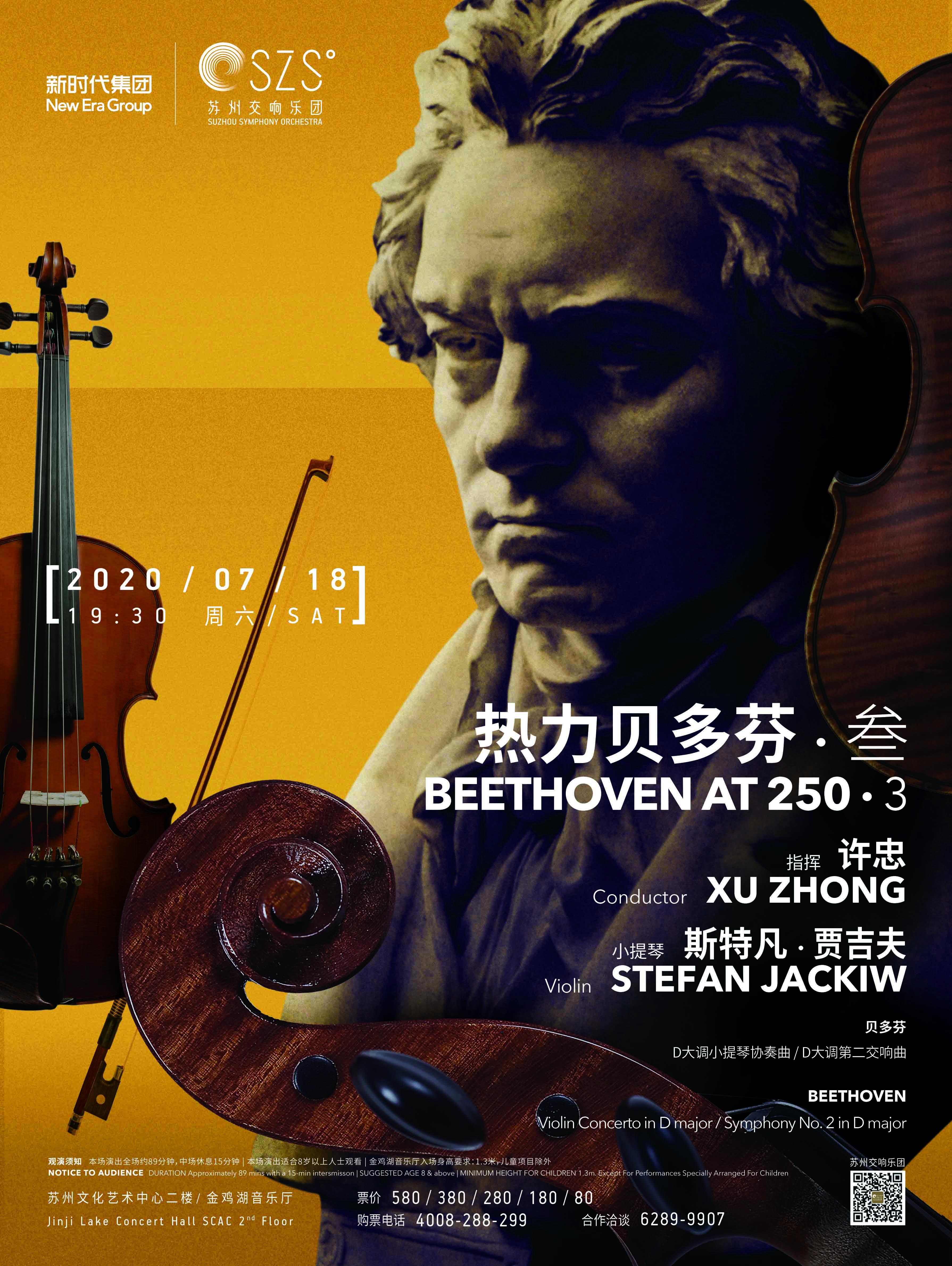 苏州交响乐团2019-20音乐季 热力贝多芬·叁