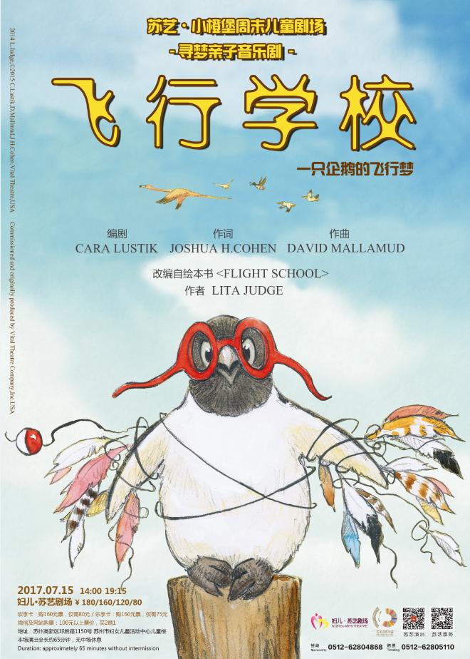 苏艺•小橙堡周末儿童剧场 寻梦亲子音乐剧 《Flight School飞行学校》(合作)