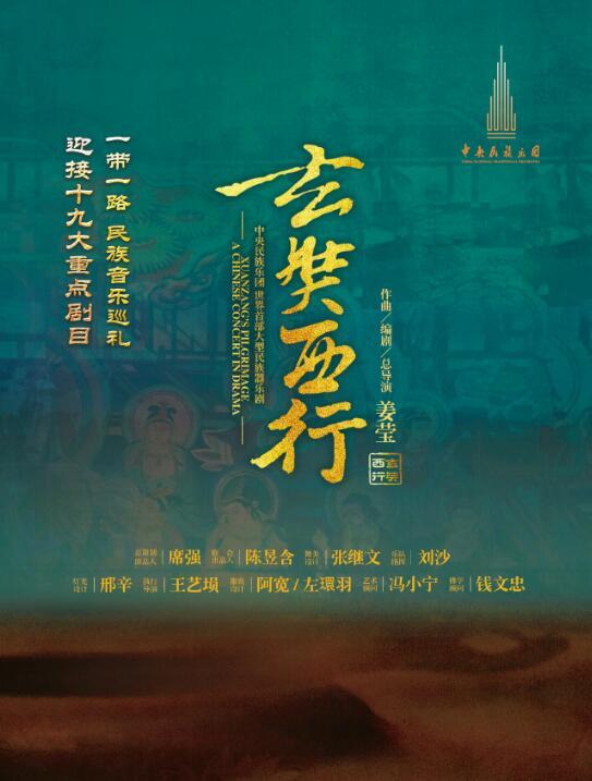 世界首部大型民族器乐剧《玄奘西行》