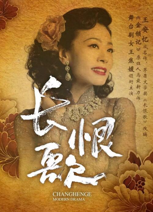 苏州首届青年话剧节-王安忆编剧、焦媛主演话剧《长恨歌》
