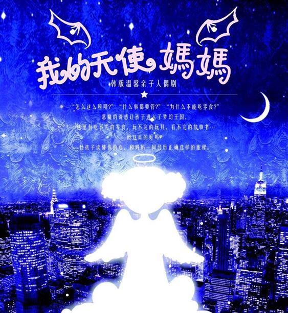 苏艺•小橙堡周末儿童剧场·温馨亲子人偶剧《我的天使妈妈》(合作)