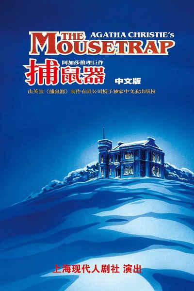 全球首演66周年 阿加莎推理巨作《捕鼠器》(2018经典中文版)