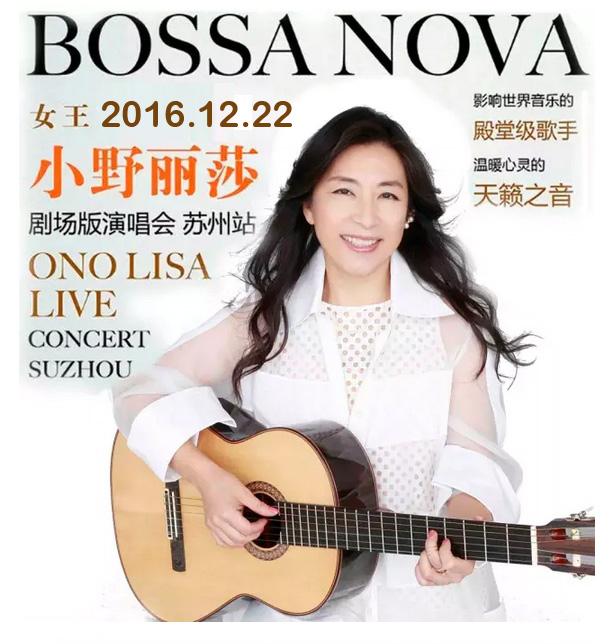 Bossa Nova女王小野丽莎剧场版演唱会苏州站(合作)