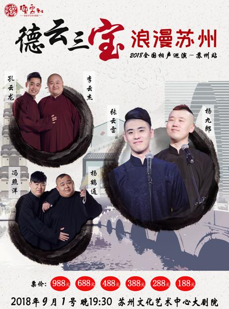 德云三宝2018全国相声巡演苏州站(租场)