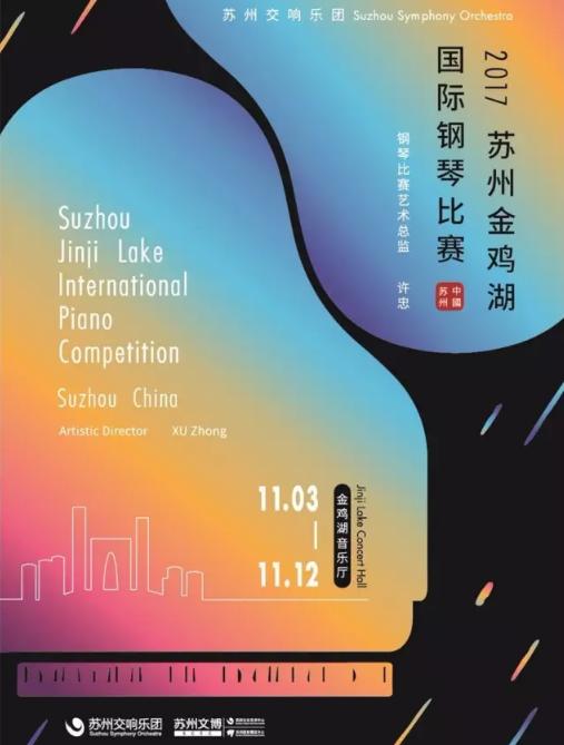2017苏州金鸡湖钢琴比赛 - 初赛