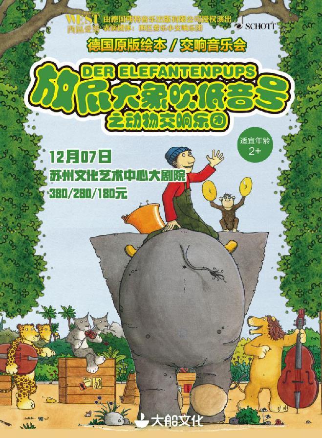 大船文化·德国原版绘本启蒙交响音乐会  《放屁大象吹低音号之动物交响乐团》 (租场)