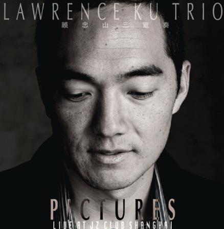 顾忠山三重奏(Lawrence Ku Trio)