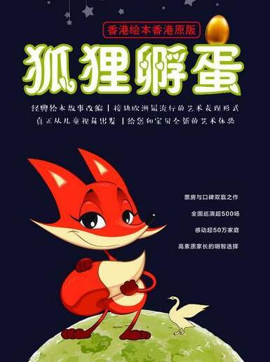 香港绘本剧《狐狸孵蛋》