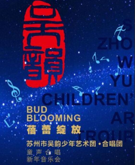 蓓蕾绽放 苏州市吴韵少年艺术团童声合唱新年音乐会(租场)