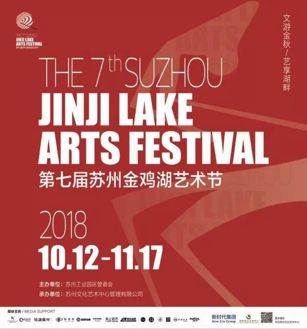 【金鸡湖艺术节】她们,文艺了一座城!第七届金鸡湖艺术节落下帷幕