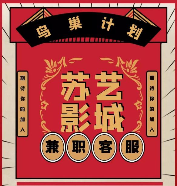 【苏艺新闻】鸟巢计划——苏艺寒假兼职招募中