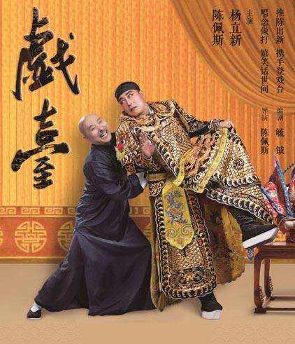 2016,戏剧和你,都是风景  陈佩斯、杨立新主演年度大戏《戏台》