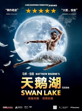 高清放映·马修伯恩芭蕾舞剧《天鹅湖》(合作)【延期】