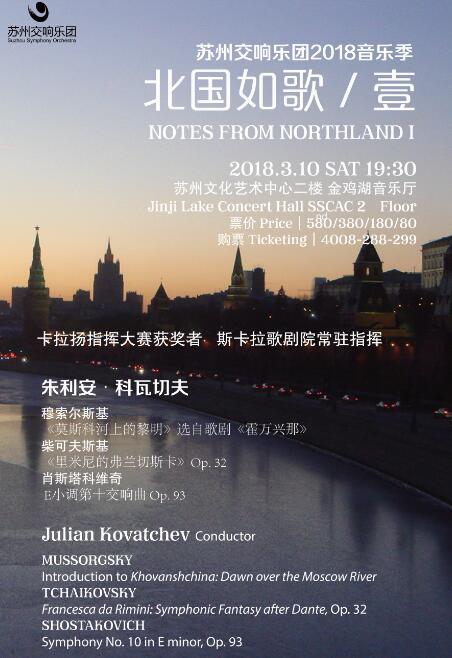 苏州交响乐团2018音乐季 —北国如歌