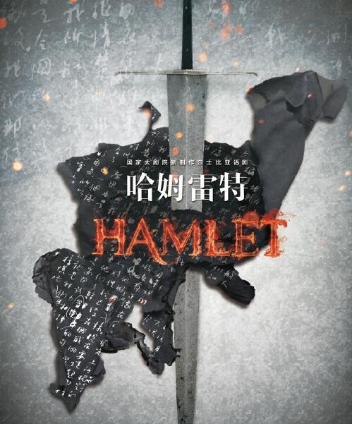 国家大剧院制作莎士比亚经典话剧《哈姆雷特》(主办)