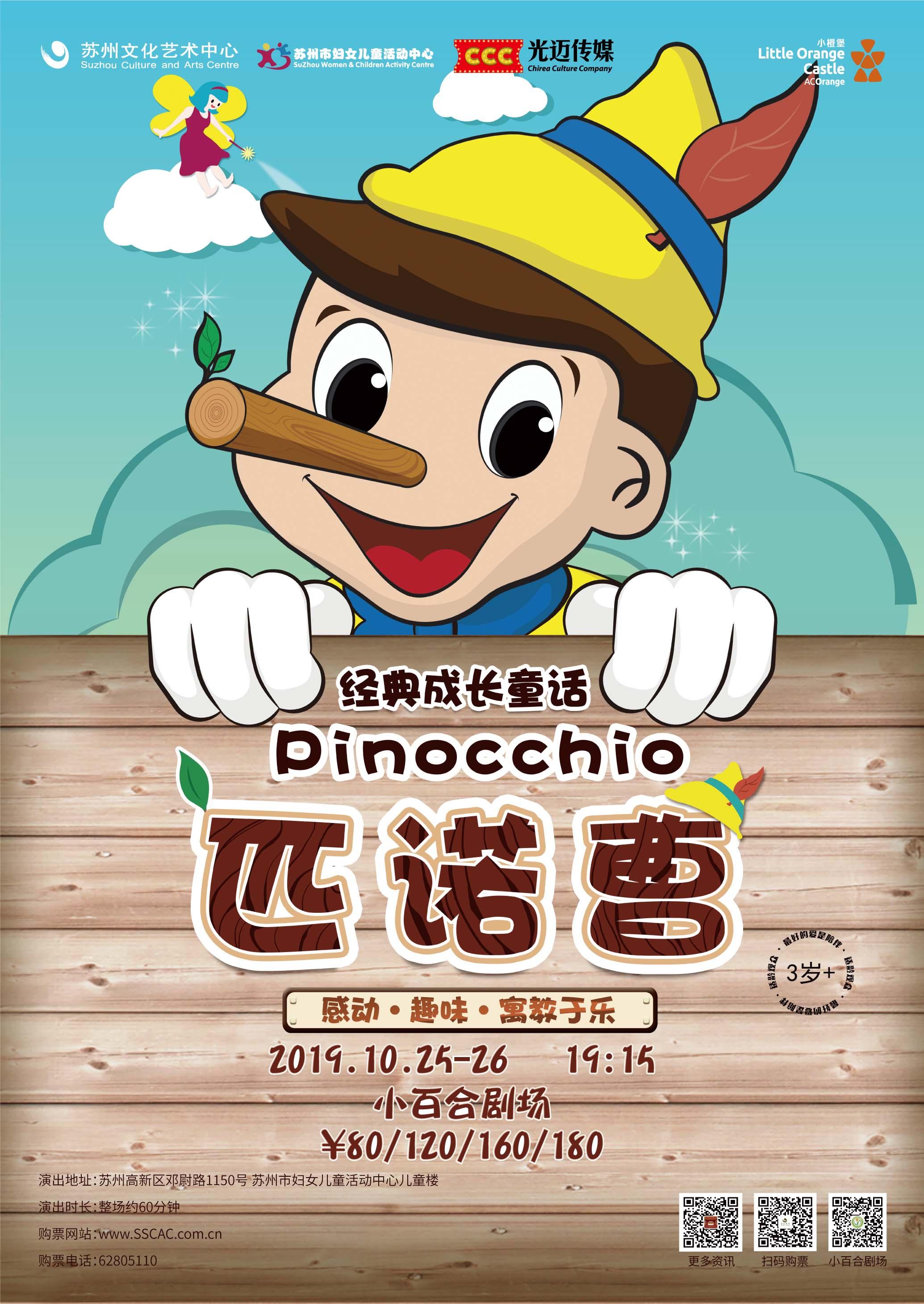 【新区】经典成长童话《匹诺曹》