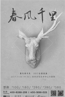 """晓峰音乐公社 """"春风千里""""鹿先森乐队·2017全国巡演(苏州站)"""