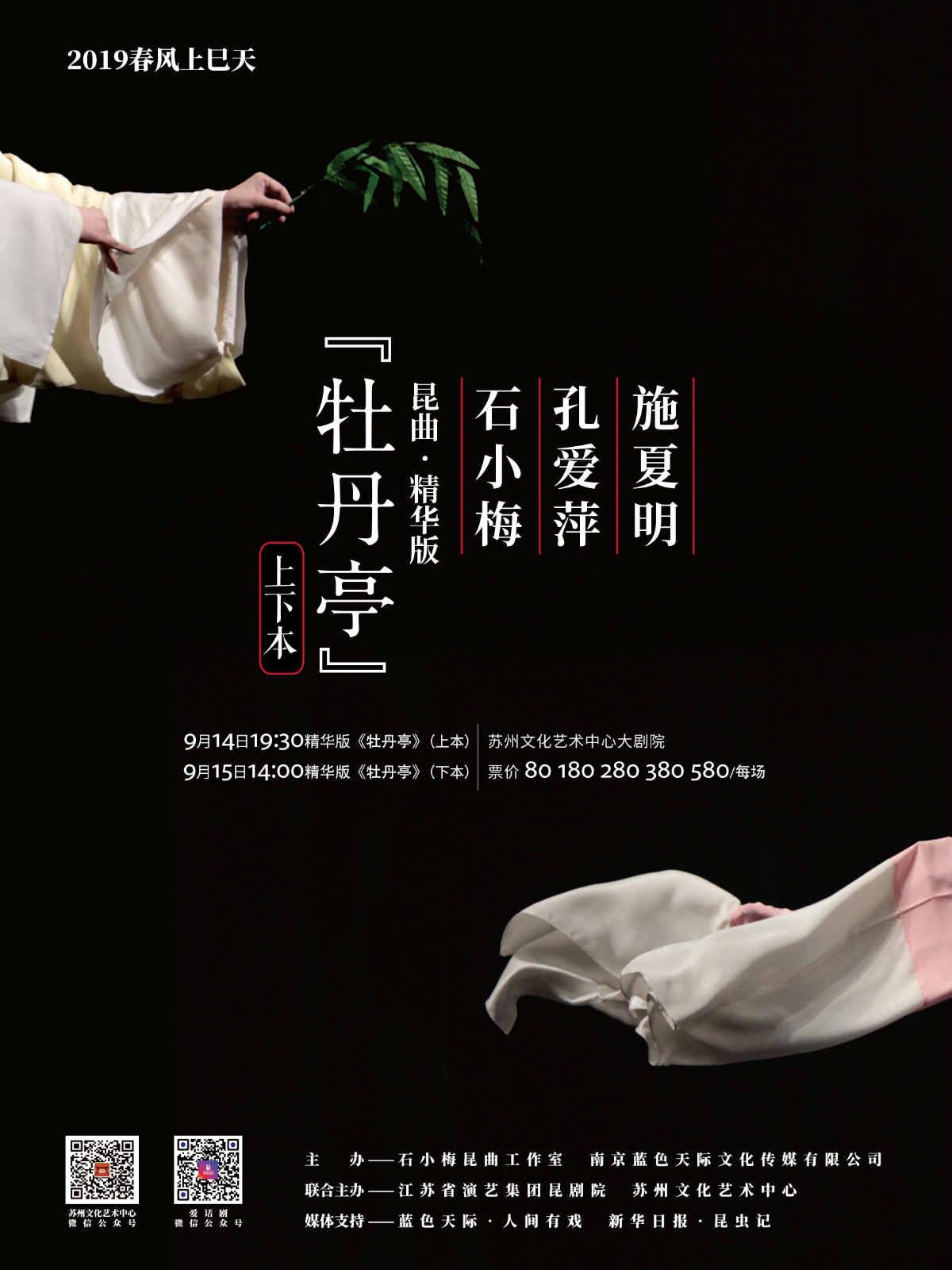 2019·春風上巳天 【昆曲】精華版《牡丹亭》(上本)(合作)
