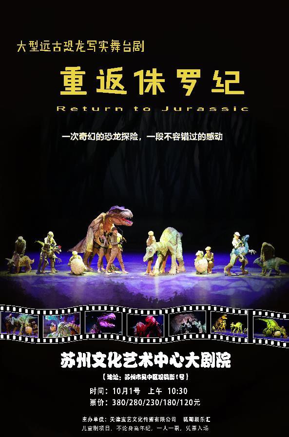 大型远古恐龙写实舞台剧《重返侏罗纪》(租场)