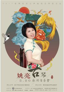 2017世界音乐之声·姚亮古琴音乐会 (租场 )