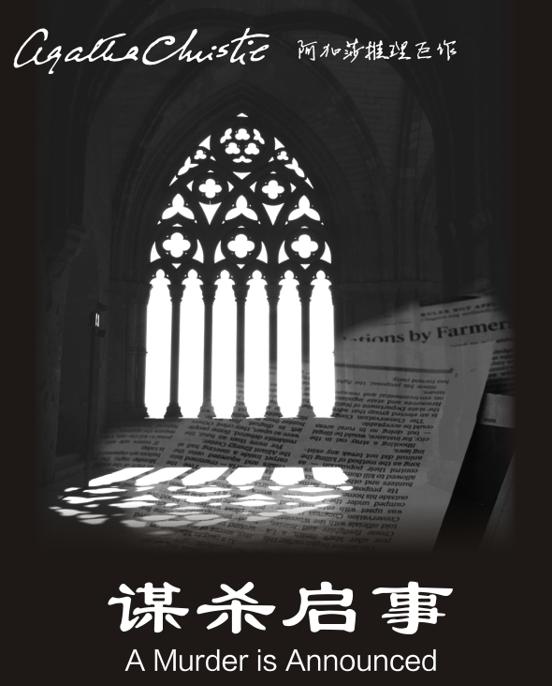 Mailive阿加莎推理巨作《謀殺啟事》2019經典中文版