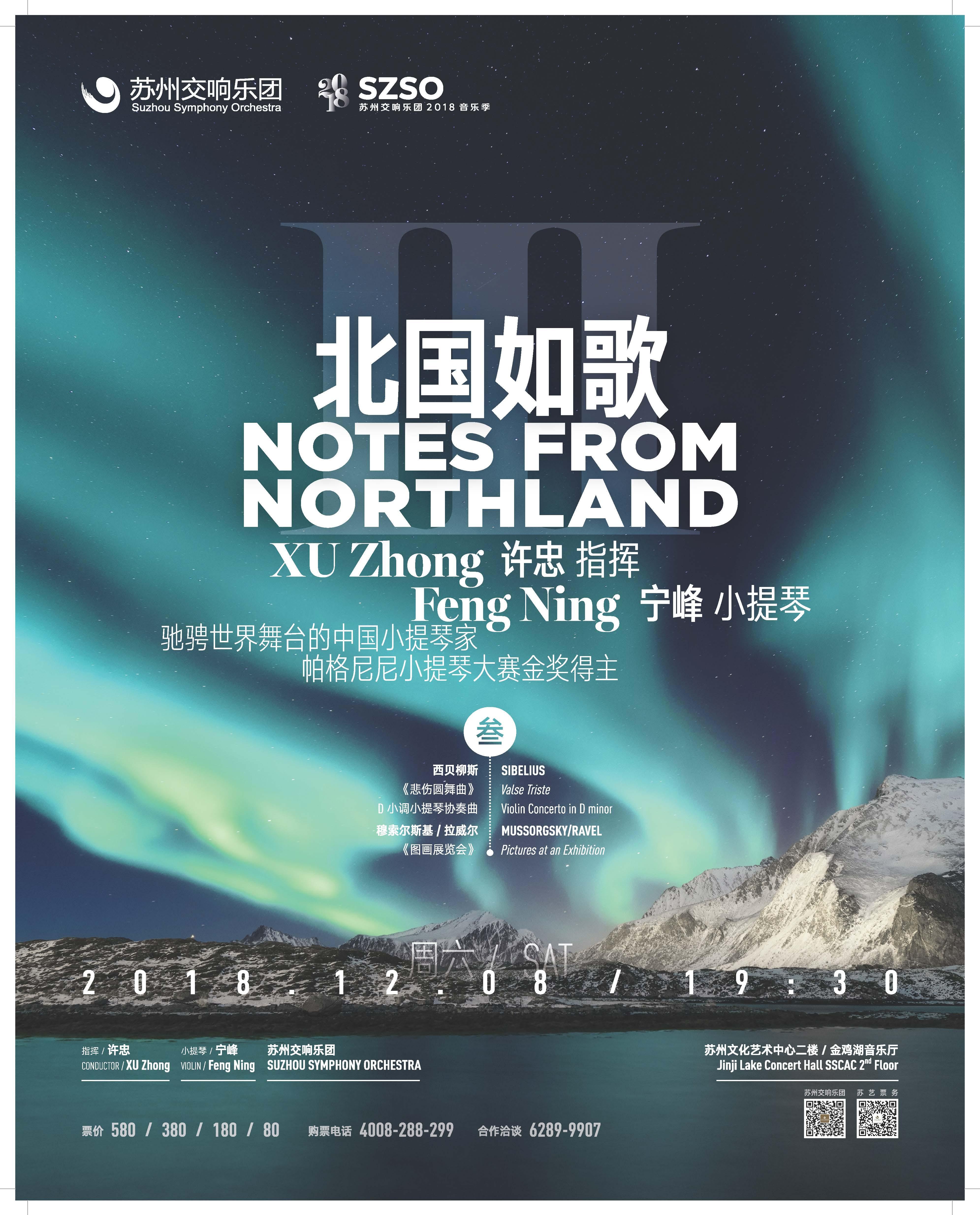 苏州交响乐团2018音乐季—北国如歌/叁