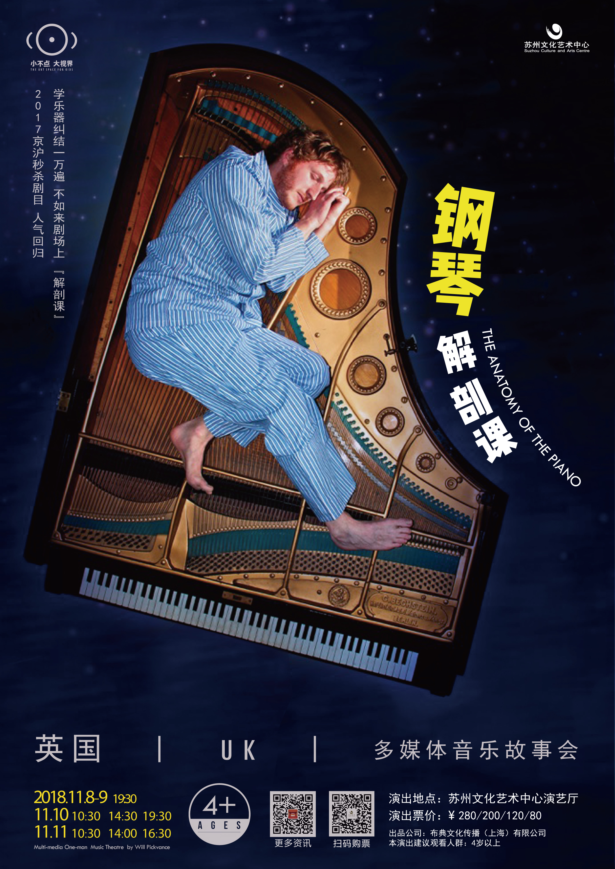 英伦多媒体音乐故事会《钢琴解剖课》(主办)