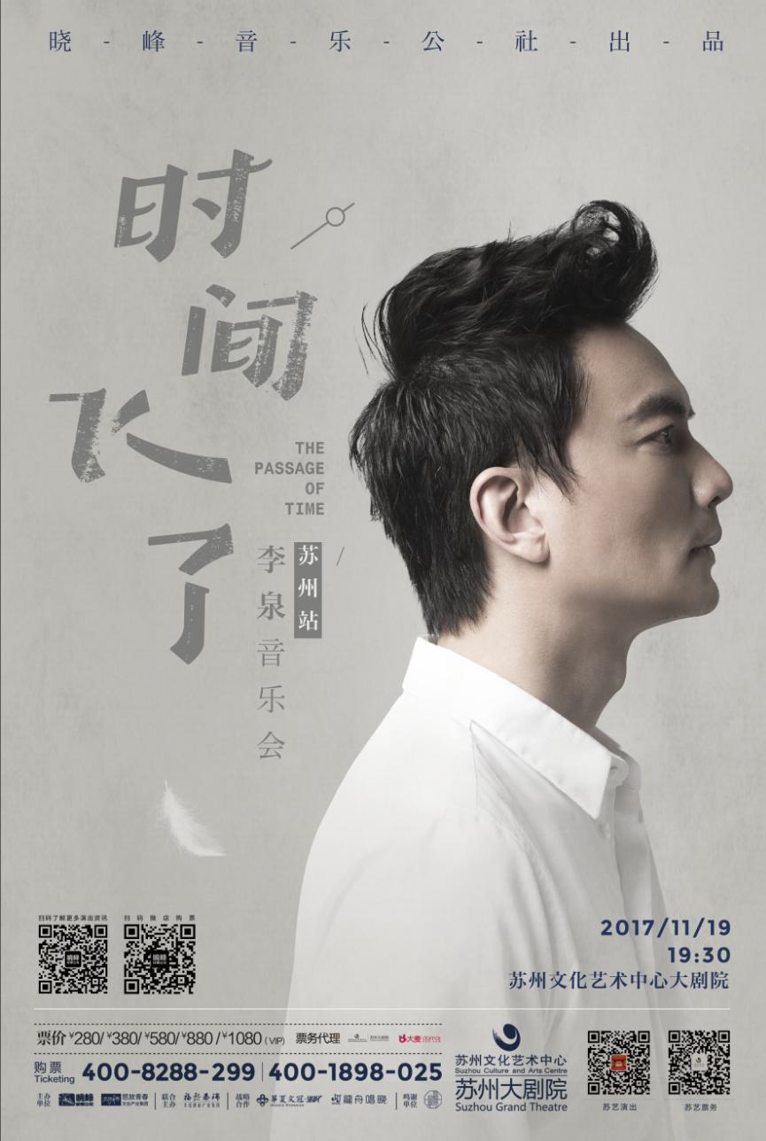 """李泉""""时间飞了""""2017音乐会 · 苏州站  (租场)"""