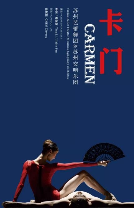 苏州芭蕾舞团 & 苏州交响乐团--芭蕾舞剧《卡门》(主办)
