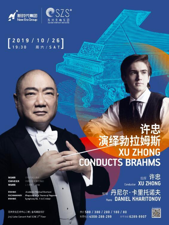 苏州交响乐团2019-20音乐季 许忠演绎勃拉姆斯