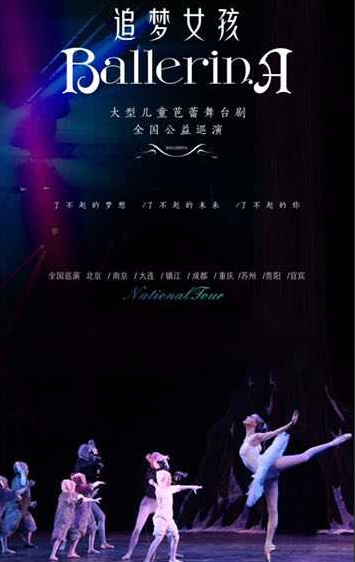 中国少年儿童文化艺术基金会大型儿童芭蕾歌舞剧《追梦女孩》