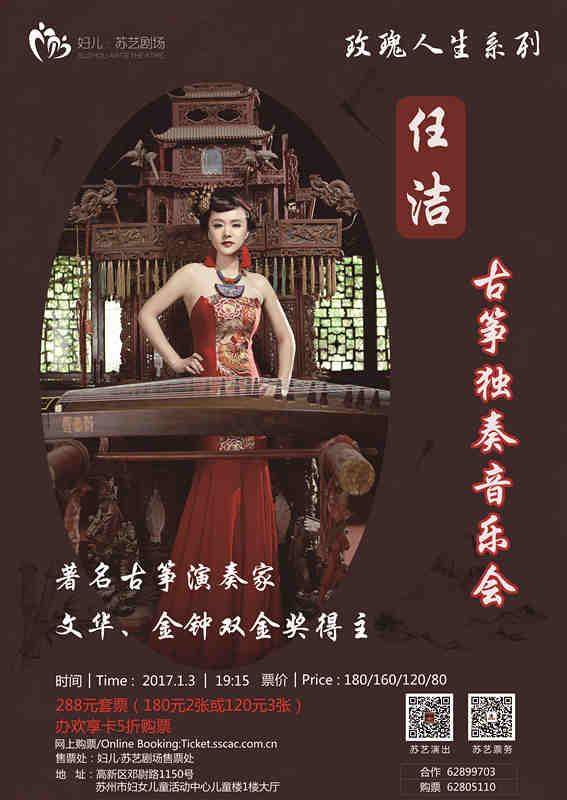 玫瑰人生系列-任洁古筝独奏音乐会(主办)