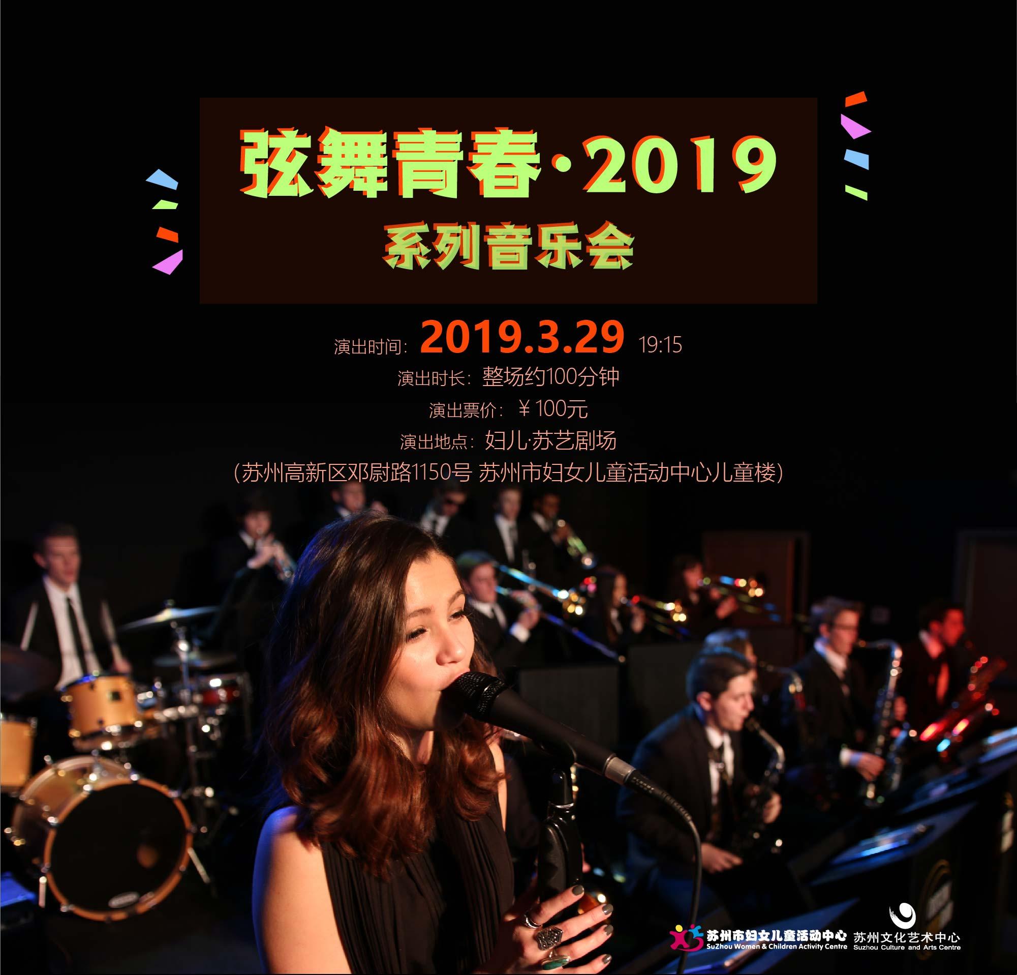 弦舞青春2019系列音乐会(主办)