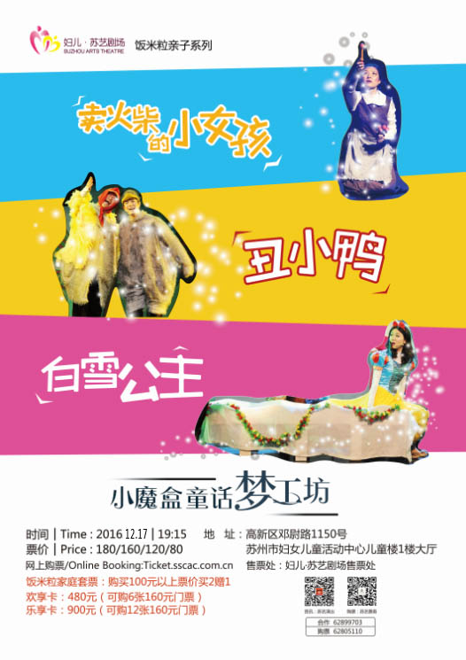 2016饭米粒亲子系列·小魔盒童话梦工坊《丑小鸭》《卖火柴的小女孩》《白雪公主》(主办)