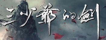 【影城】数字3D《三少爷的剑》零点场开售
