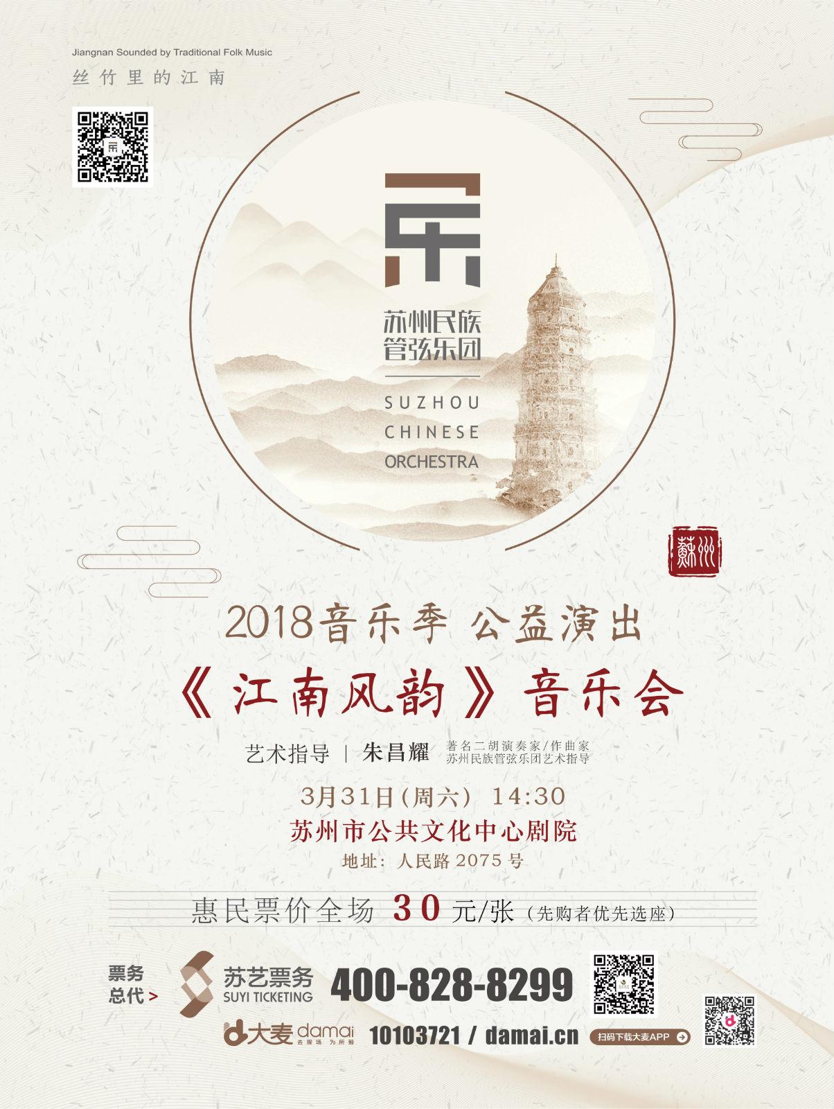 2018音乐节 公益演出  《江南风韵》音乐会