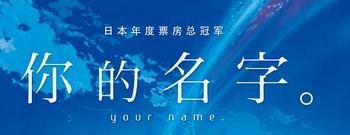 【影城】《你的名字。》零点场开售