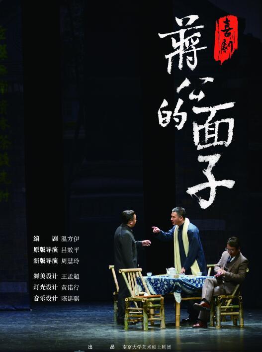 2017青年戏剧节闭幕演出《蒋公的面子》(合作)