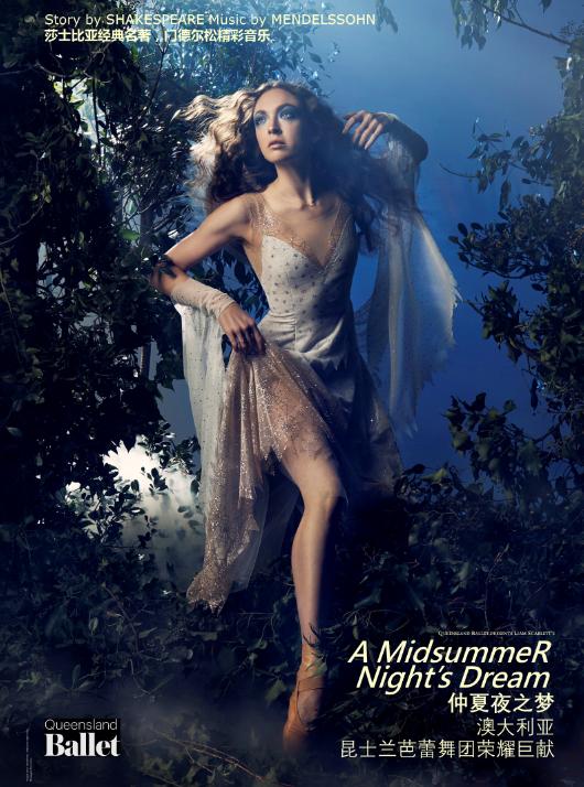 澳大利亚昆士兰芭蕾舞团   荣耀巨献   《仲夏夜之梦》