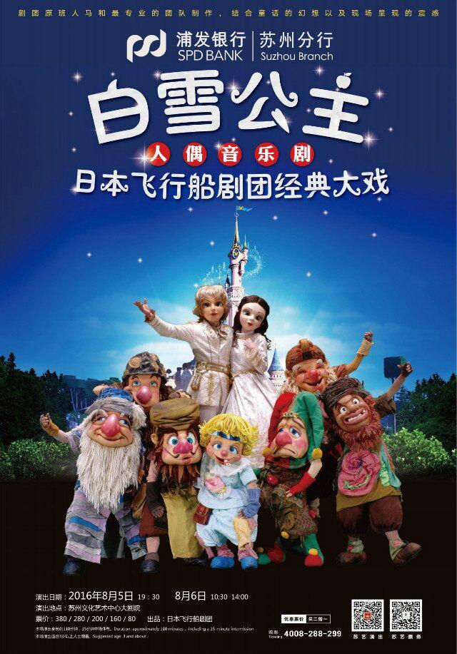 日本飞行船剧团 人偶音乐剧《白雪公主》(合作)