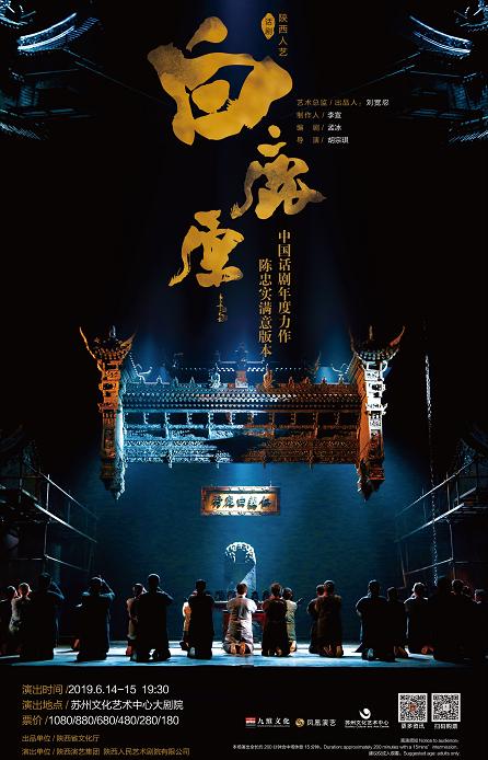 2019,戏剧和你,都是风景 陕西人民艺术剧院话剧《白鹿原》(主办)