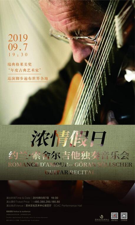 浓情假日---约兰·索舍尔吉他独奏音乐会(主办)