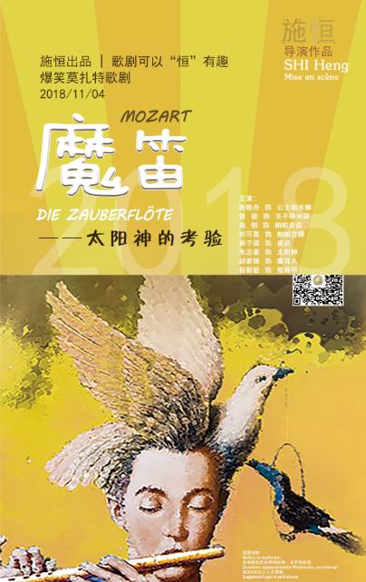 爆笑歌剧《魔笛2-太阳神的考验》