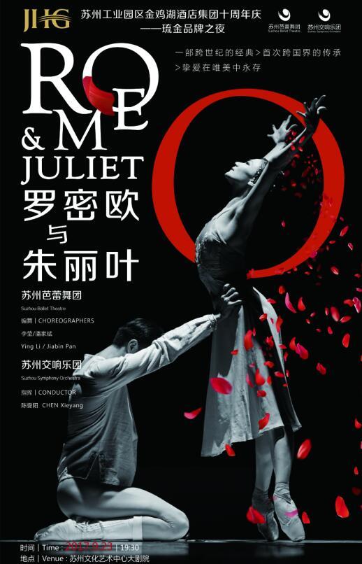 苏州交响乐团2017音乐季-苏州交响乐团&苏州芭蕾舞团《罗密欧与朱丽叶》(主办)