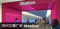 苏州文博广场iStation
