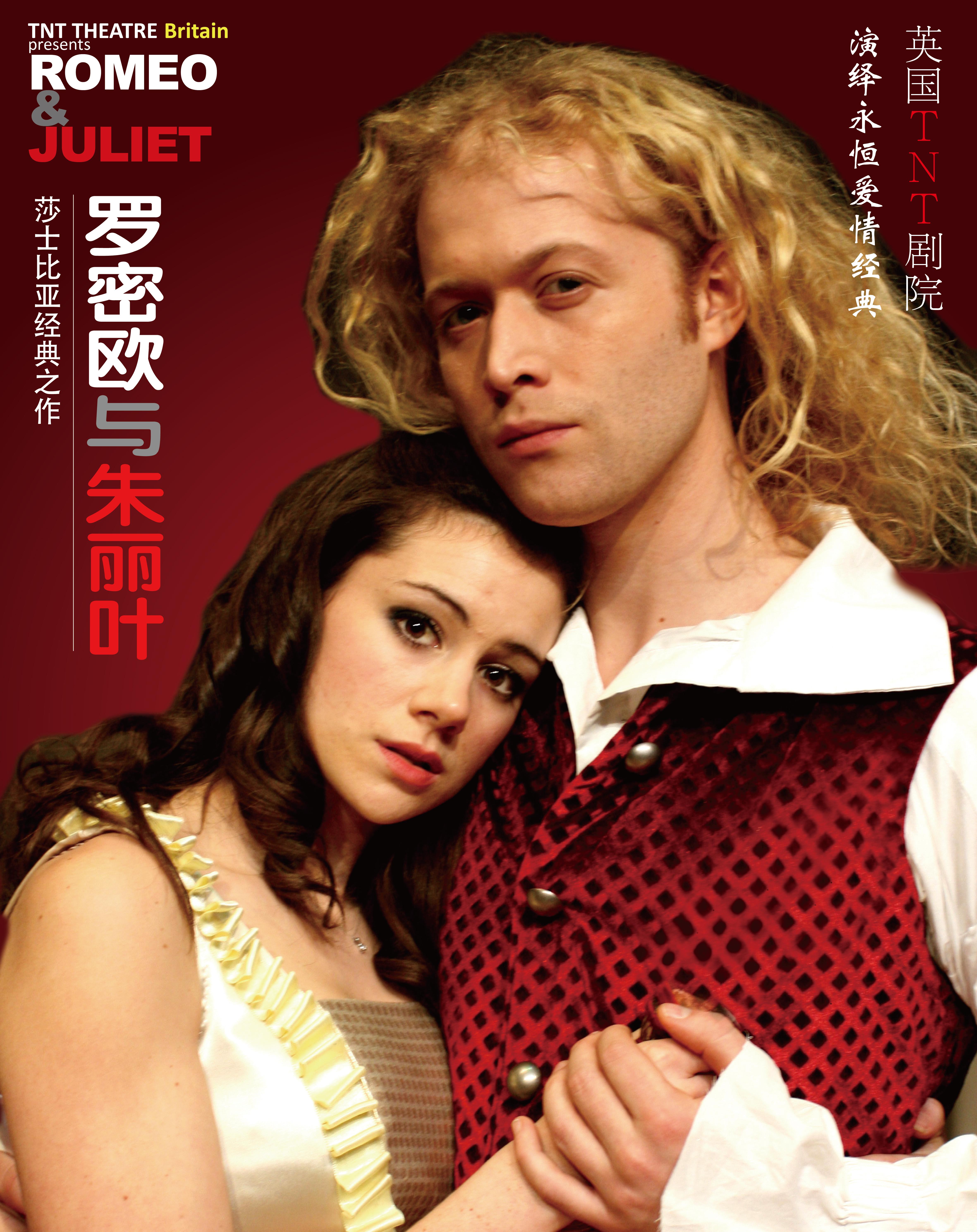 英国TNT剧院演绎永恒爱情经典 《罗密欧与朱丽叶》